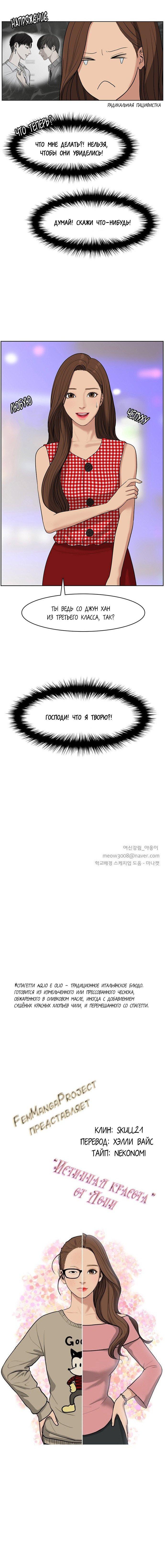 Манга Истинная красота / True Beauty  - Том 1 Глава 21 Страница 12