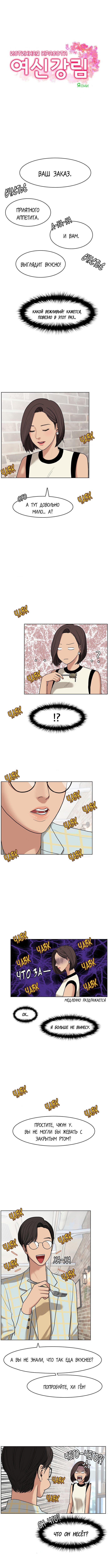 Манга Истинная красота / True Beauty  - Том 1 Глава 21 Страница 2