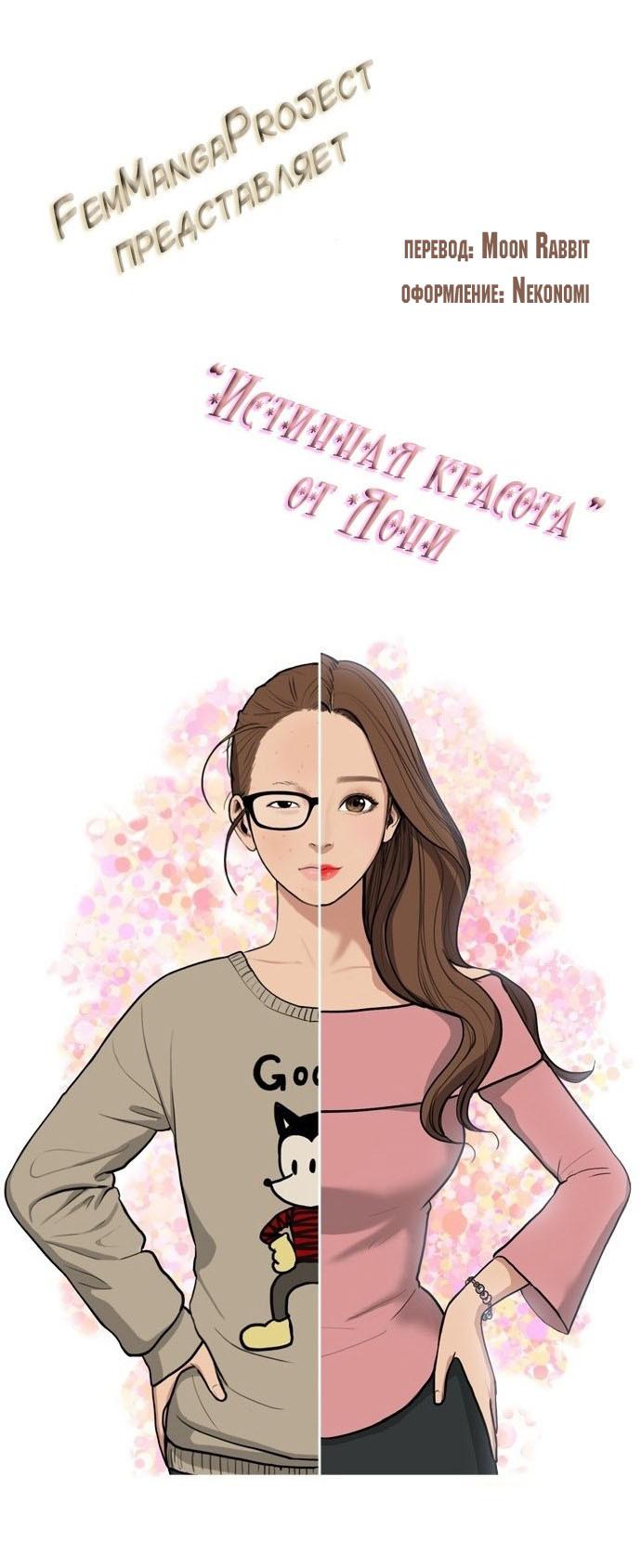 Манга Истинная красота / True Beauty  - Том 1 Глава 40 Страница 1