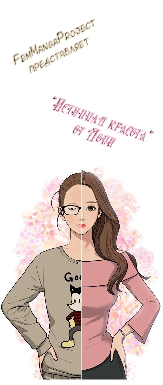 Манга Истинная красота / True Beauty  - Том 1 Глава 8 Страница 7