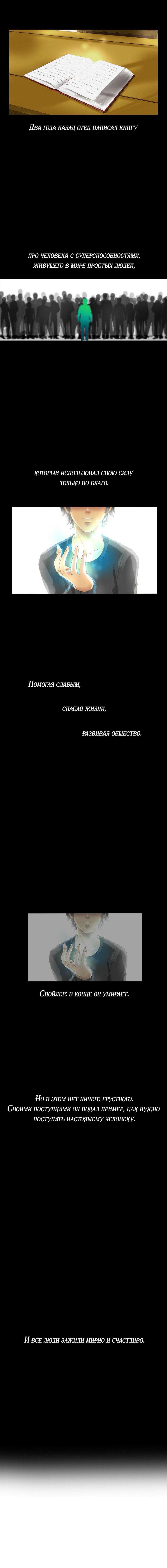 Манга неОРДИНАРНЫЕ / unORDINARY  - Том 1 Глава 0 Страница 1