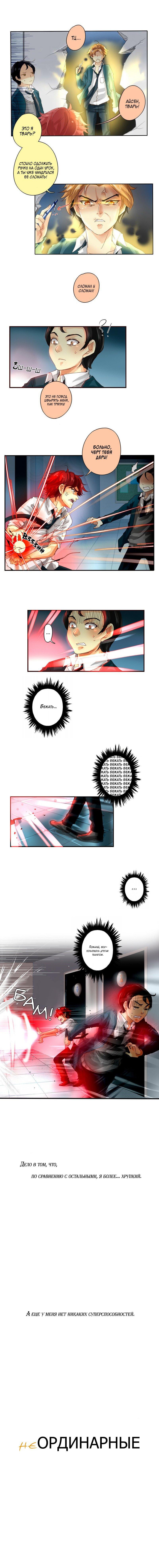 Манга неОРДИНАРНЫЕ / unORDINARY  - Том 1 Глава 1 Страница 4