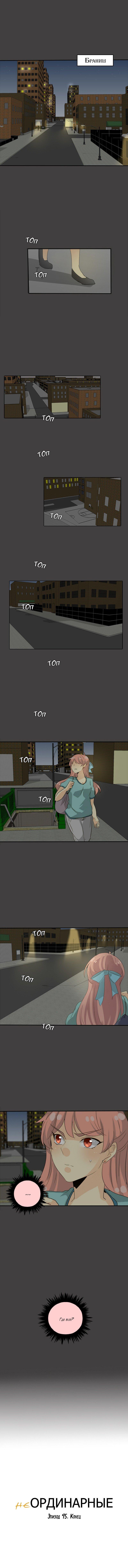 Манга неОРДИНАРНЫЕ / unORDINARY  - Том 1 Глава 100 Страница 11