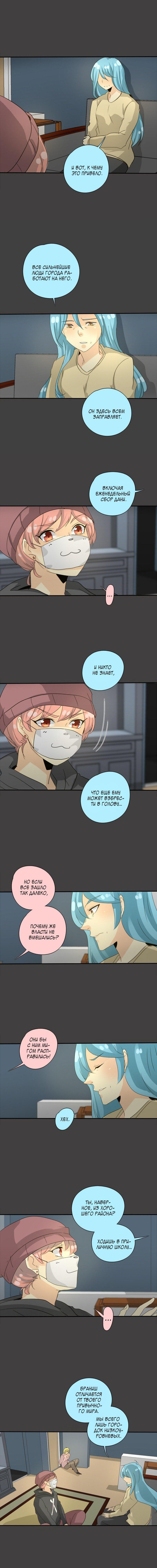 Манга неОРДИНАРНЫЕ / unORDINARY  - Том 1 Глава 101 Страница 13