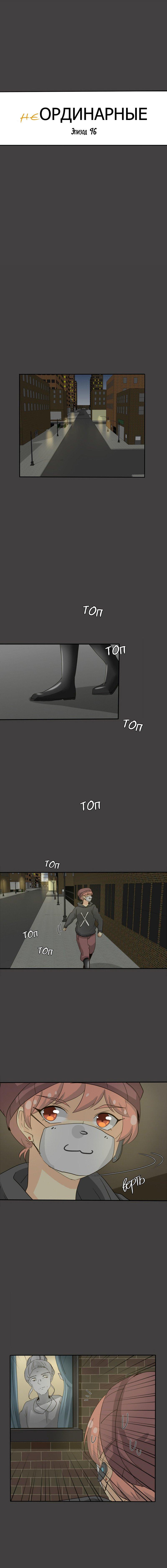 Манга неОРДИНАРНЫЕ / unORDINARY  - Том 1 Глава 101 Страница 2