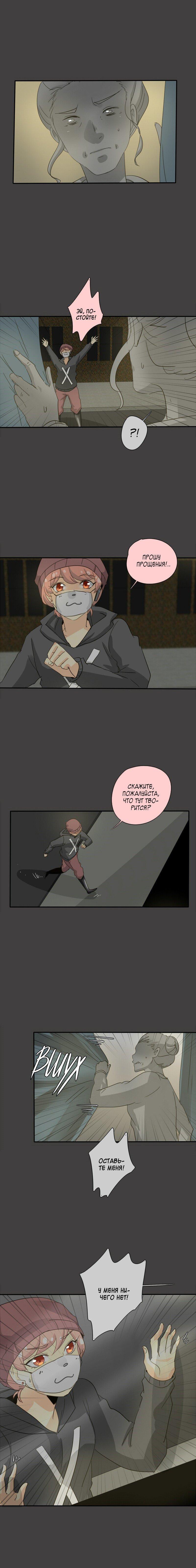 Манга неОРДИНАРНЫЕ / unORDINARY  - Том 1 Глава 101 Страница 3