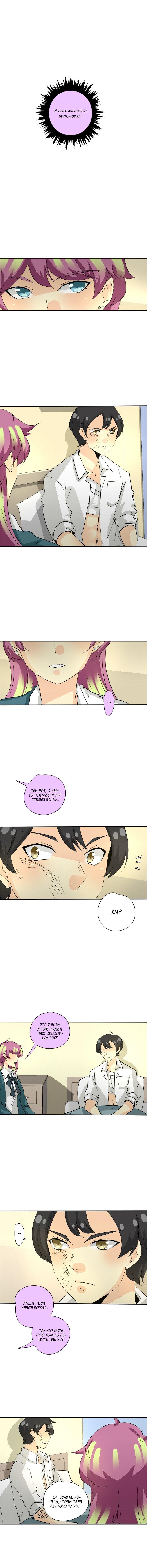 Манга неОРДИНАРНЫЕ / unORDINARY  - Том 1 Глава 107 Страница 6