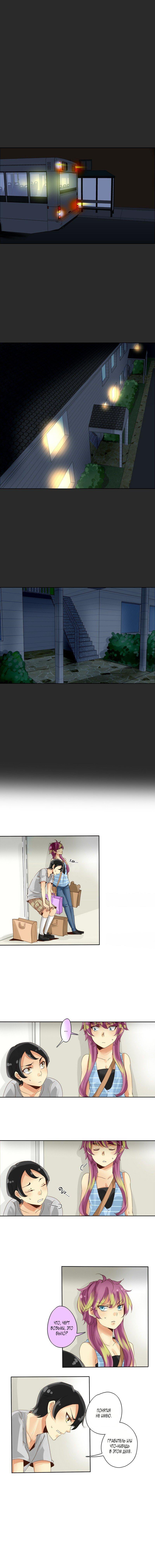 Манга неОРДИНАРНЫЕ / unORDINARY  - Том 1 Глава 11 Страница 1
