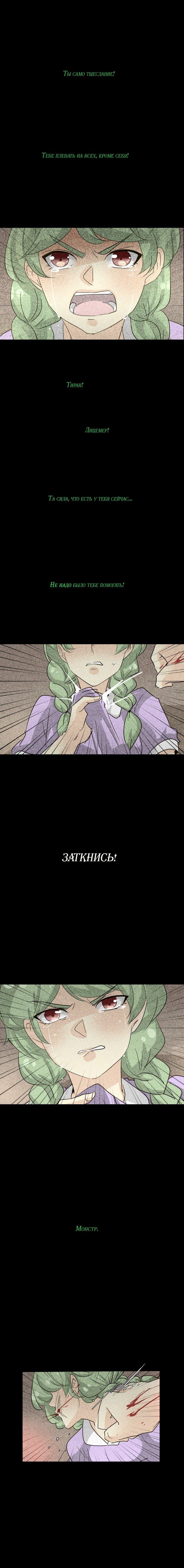 Манга неОРДИНАРНЫЕ / unORDINARY  - Том 1 Глава 110 Страница 3