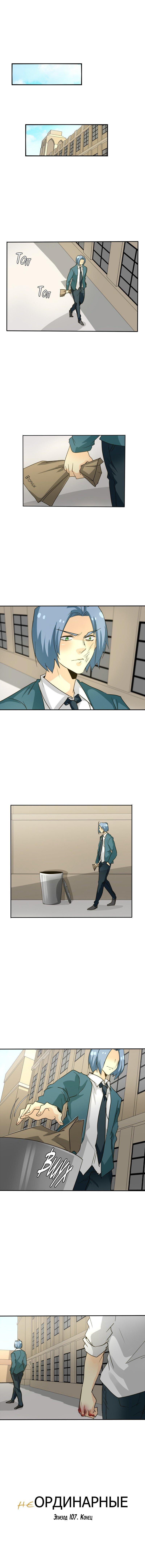 Манга неОРДИНАРНЫЕ / unORDINARY  - Том 1 Глава 112 Страница 14