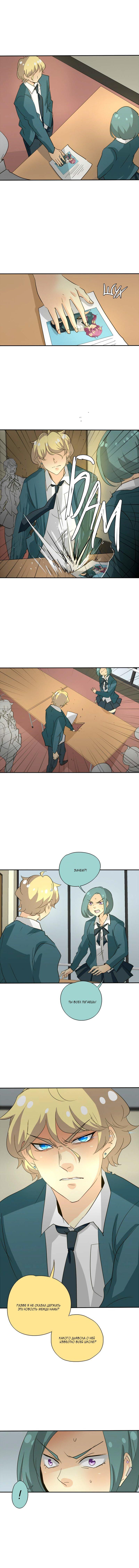 Манга неОРДИНАРНЫЕ / unORDINARY  - Том 1 Глава 114 Страница 3