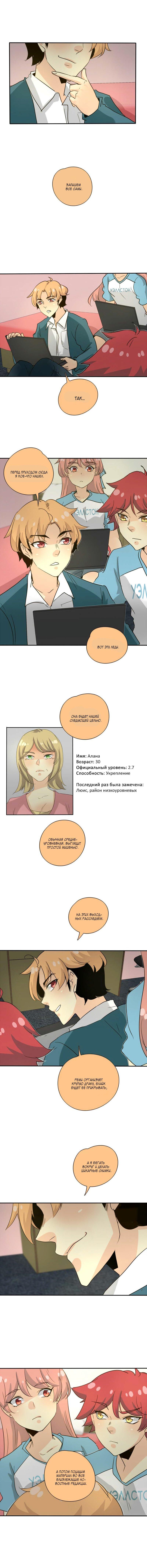 Манга неОРДИНАРНЫЕ / unORDINARY  - Том 1 Глава 115 Страница 4
