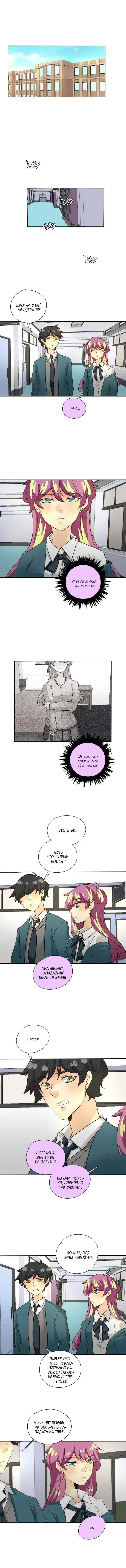 Манга неОРДИНАРНЫЕ / unORDINARY  - Том 1 Глава 124 Страница 5