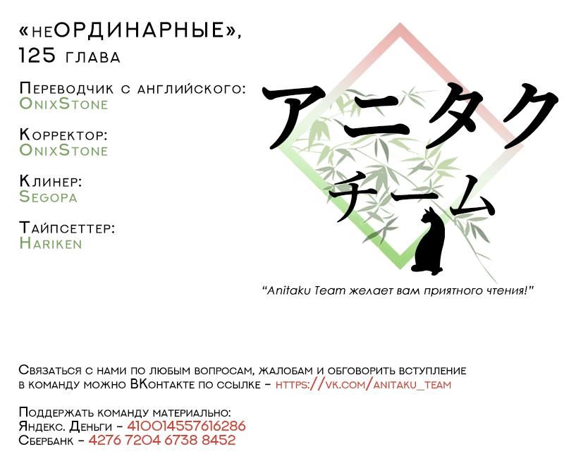 Манга неОРДИНАРНЫЕ / unORDINARY  - Том 1 Глава 130 Страница 9