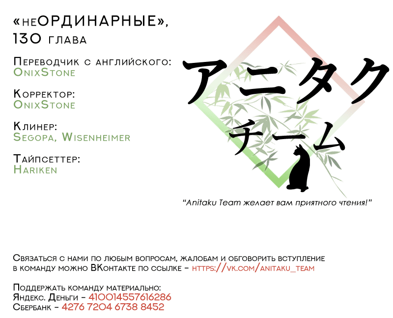 Манга неОРДИНАРНЫЕ / unORDINARY  - Том 1 Глава 135 Страница 10