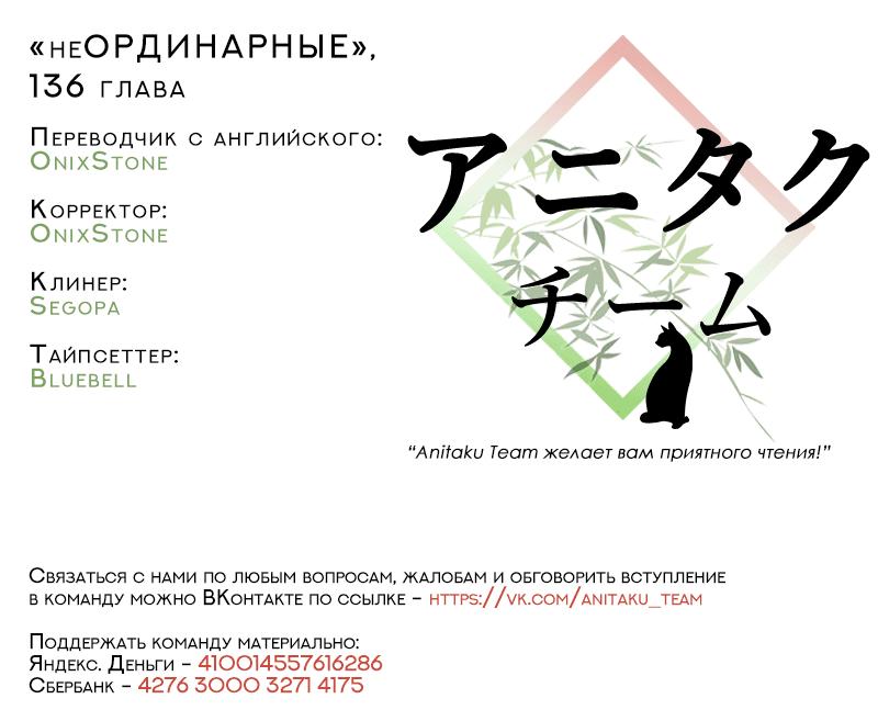 Манга неОРДИНАРНЫЕ / unORDINARY  - Том 1 Глава 141 Страница 10