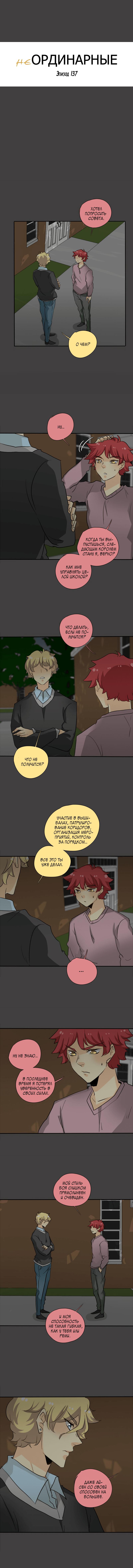 Манга неОРДИНАРНЫЕ / unORDINARY  - Том 1 Глава 142 Страница 2