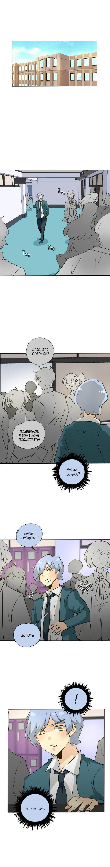 Манга неОРДИНАРНЫЕ / unORDINARY  - Том 1 Глава 148 Страница 1