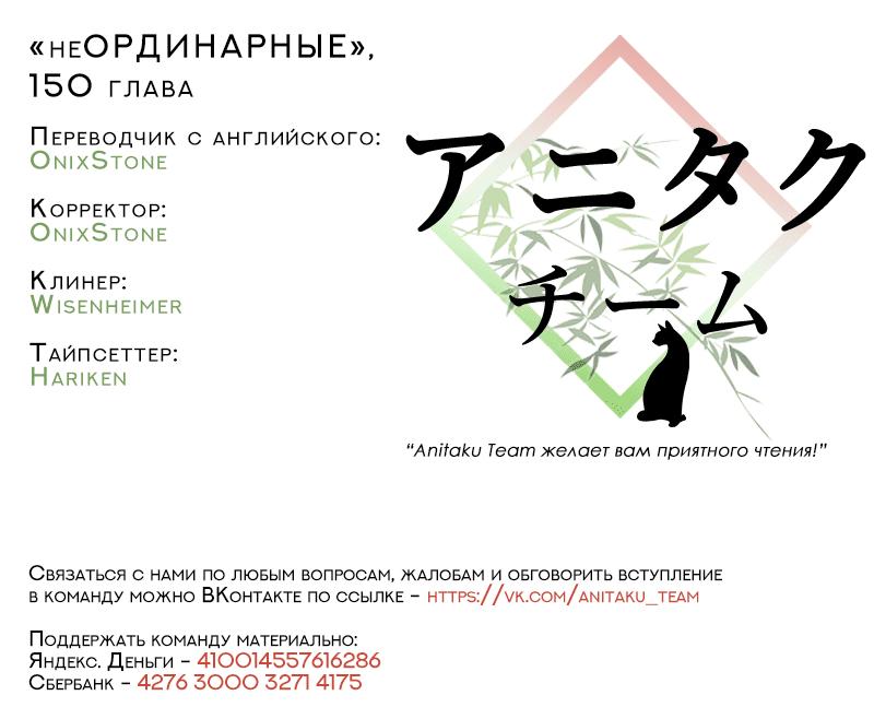 Манга неОРДИНАРНЫЕ / unORDINARY  - Том 1 Глава 155 Страница 8