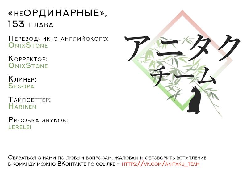 Манга неОРДИНАРНЫЕ / unORDINARY  - Том 1 Глава 158 Страница 7