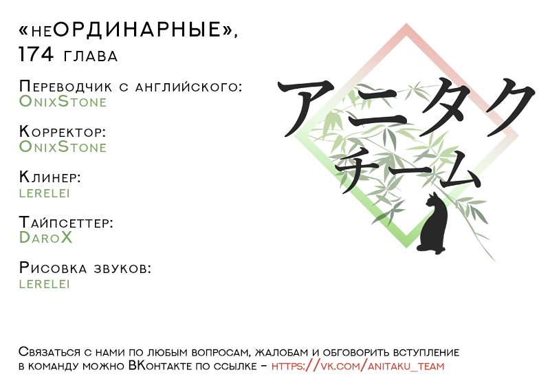 Манга неОРДИНАРНЫЕ / unORDINARY  - Том 2 Глава 174 Страница 7