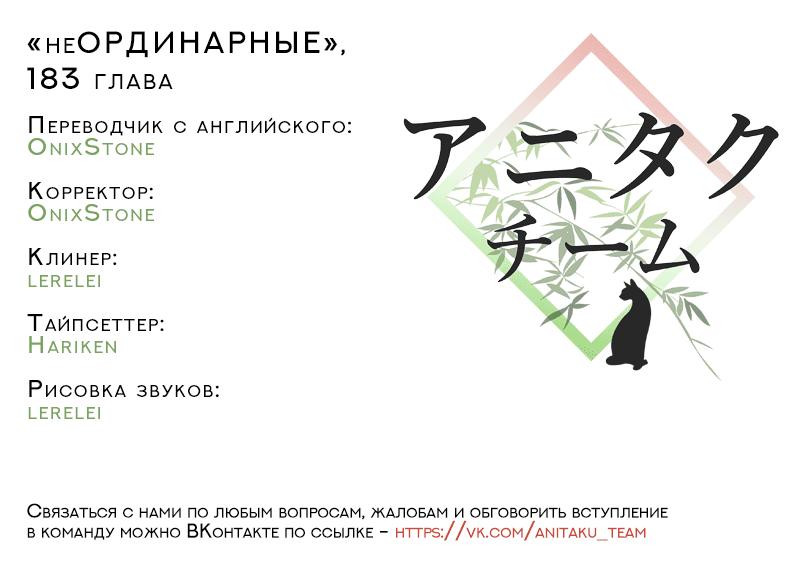 Манга неОРДИНАРНЫЕ / unORDINARY  - Том 2 Глава 183 Страница 9