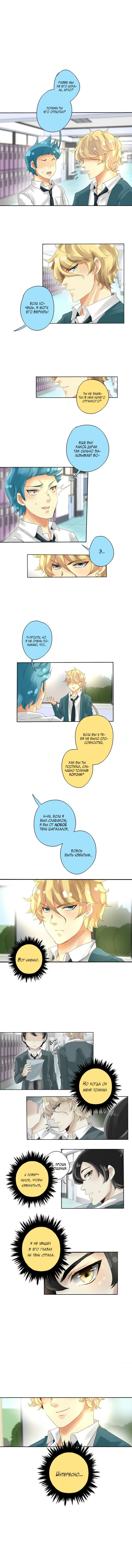 Манга неОРДИНАРНЫЕ / unORDINARY  - Том 1 Глава 19 Страница 1