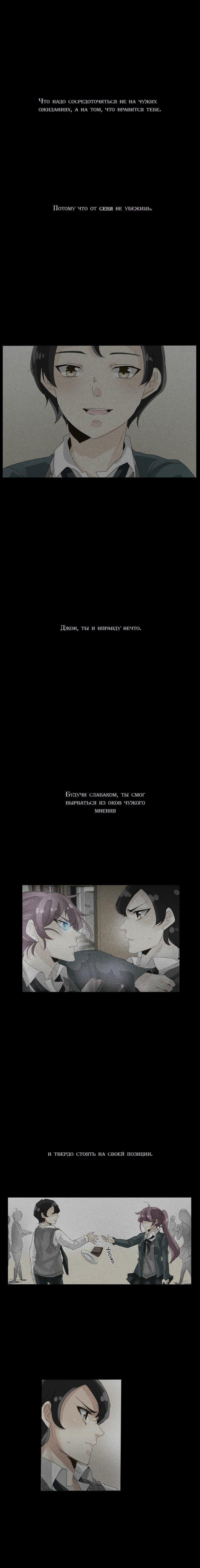 Манга неОРДИНАРНЫЕ / unORDINARY  - Том 1 Глава 40 Страница 10
