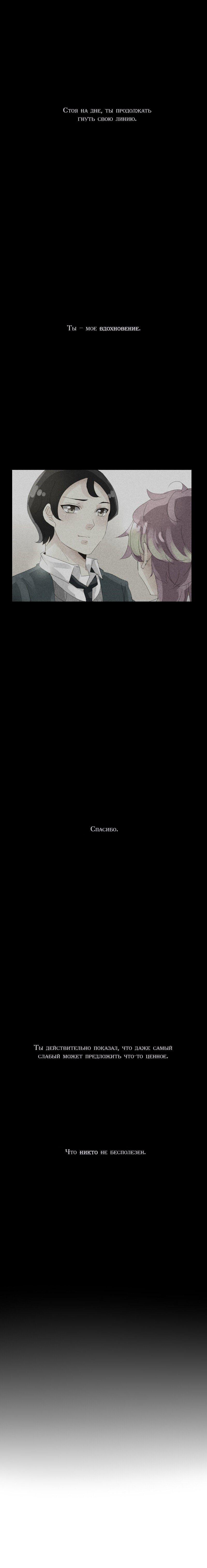 Манга неОРДИНАРНЫЕ / unORDINARY  - Том 1 Глава 40 Страница 11