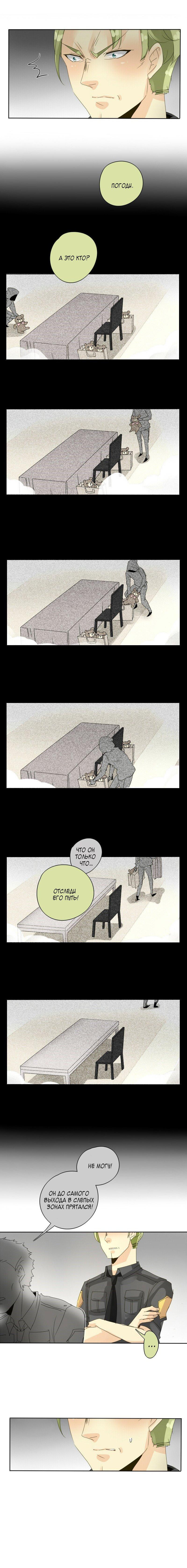 Манга неОРДИНАРНЫЕ / unORDINARY  - Том 1 Глава 52 Страница 4