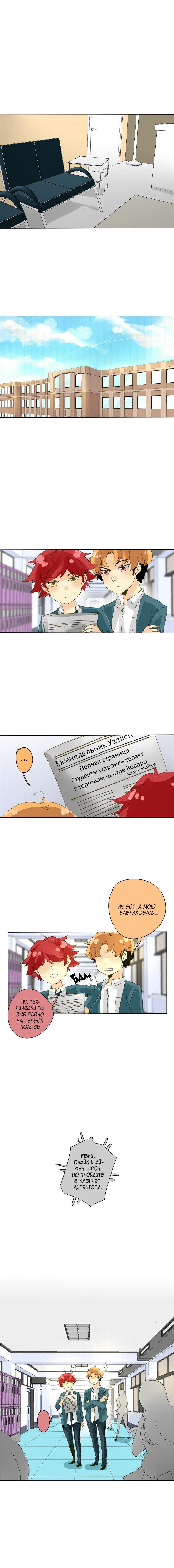 Манга неОРДИНАРНЫЕ / unORDINARY  - Том 1 Глава 54 Страница 1