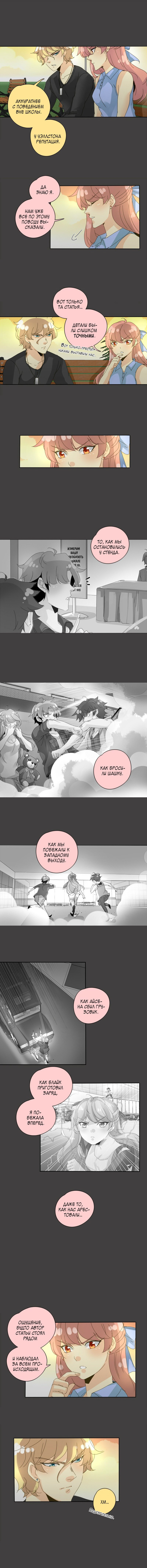 Манга неОРДИНАРНЫЕ / unORDINARY  - Том 1 Глава 63 Страница 5