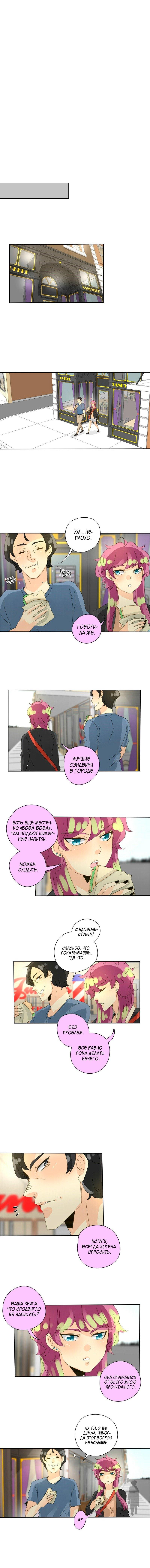 Манга неОРДИНАРНЫЕ / unORDINARY  - Том 1 Глава 67 Страница 7