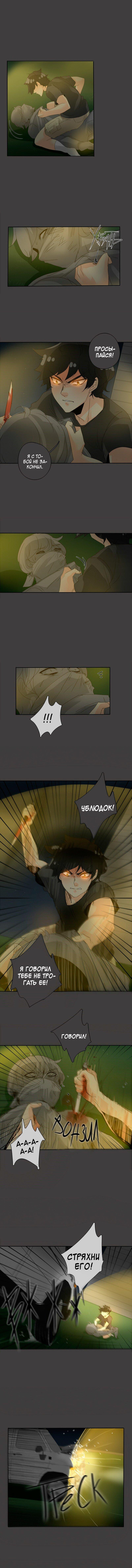 Манга неОРДИНАРНЫЕ / unORDINARY  - Том 1 Глава 75 Страница 10