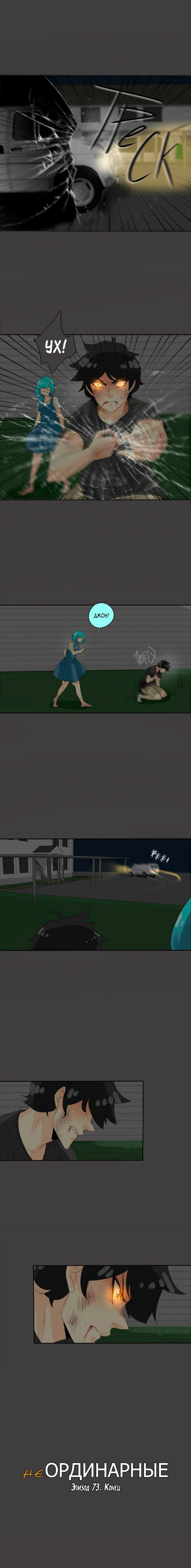 Манга неОРДИНАРНЫЕ / unORDINARY  - Том 1 Глава 75 Страница 16