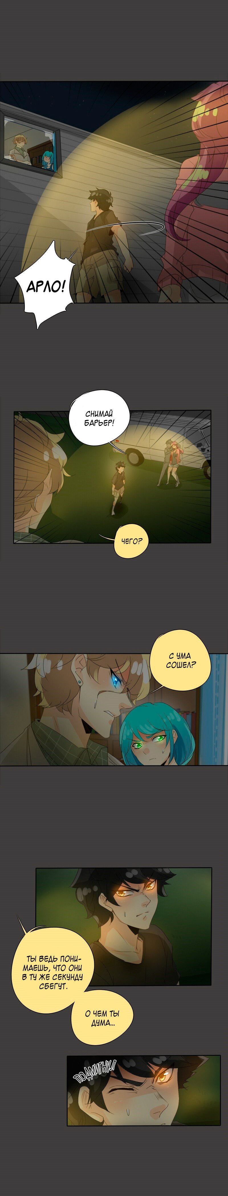 Манга неОРДИНАРНЫЕ / unORDINARY  - Том 1 Глава 75 Страница 2