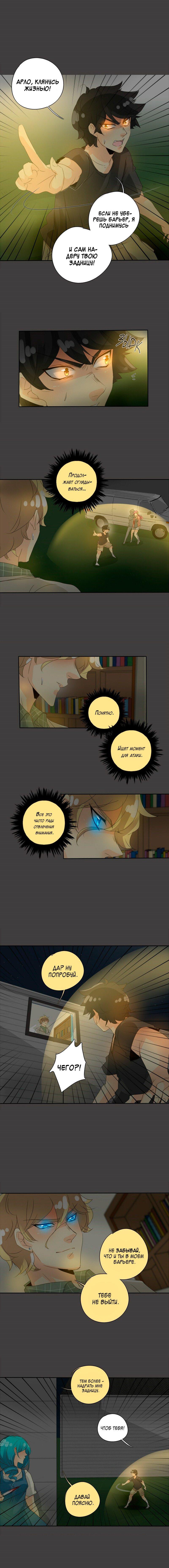 Манга неОРДИНАРНЫЕ / unORDINARY  - Том 1 Глава 75 Страница 4