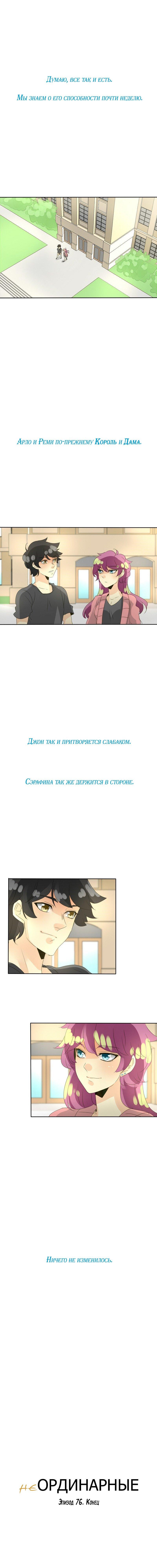 Манга неОРДИНАРНЫЕ / unORDINARY  - Том 1 Глава 78 Страница 9
