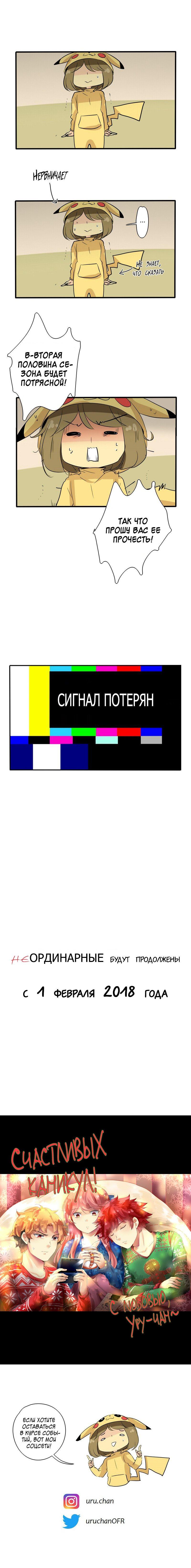 Манга неОРДИНАРНЫЕ / unORDINARY  - Том 1 Страница 4