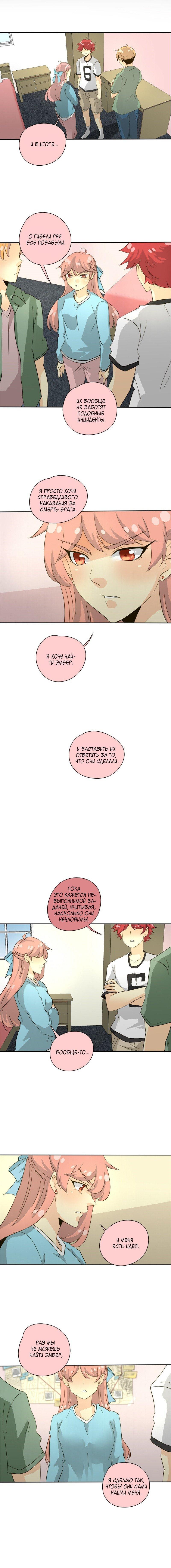 Манга неОРДИНАРНЫЕ / unORDINARY  - Том 1 Глава 99 Страница 9