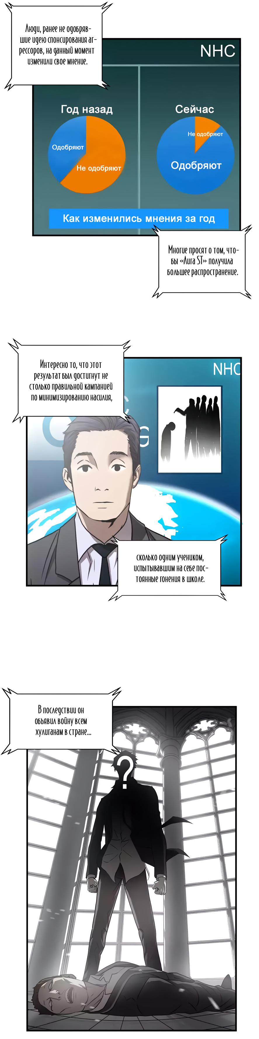 Манга Великий Изгой  - Том 1 Глава 54 Страница 2