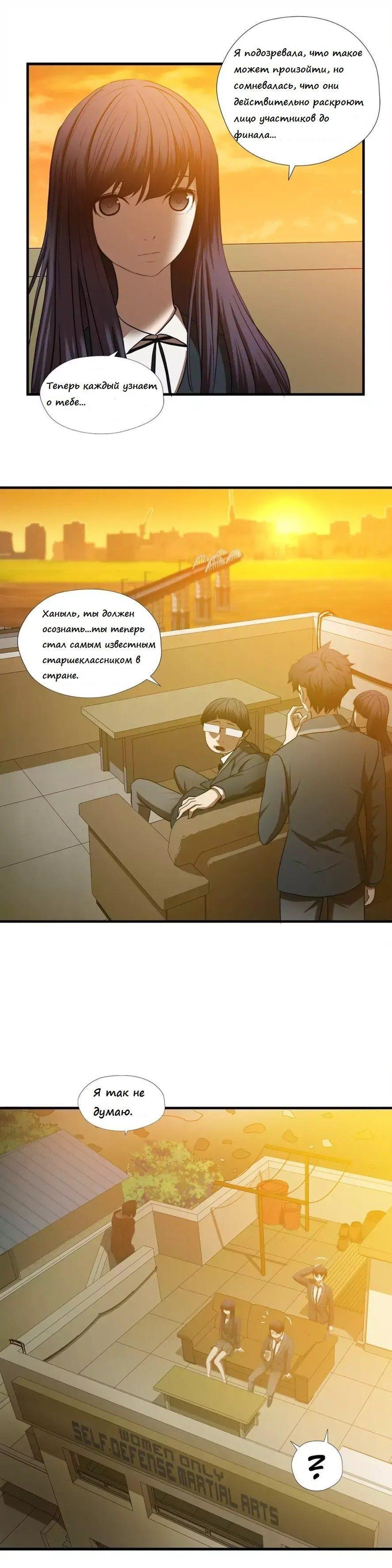 Манга Великий Изгой  - Том 1 Глава 57 Страница 2