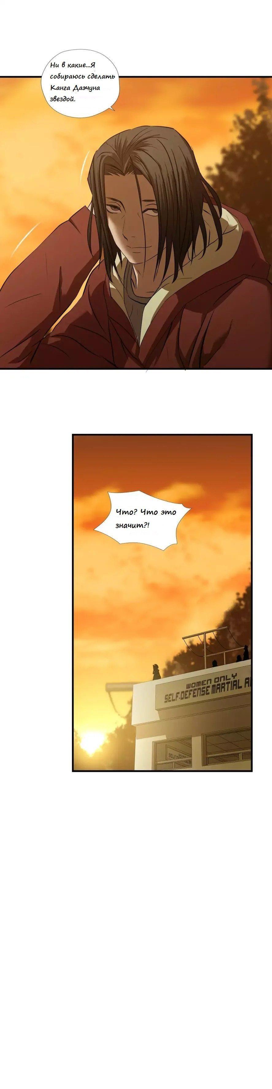 Манга Великий Изгой  - Том 1 Глава 57 Страница 7