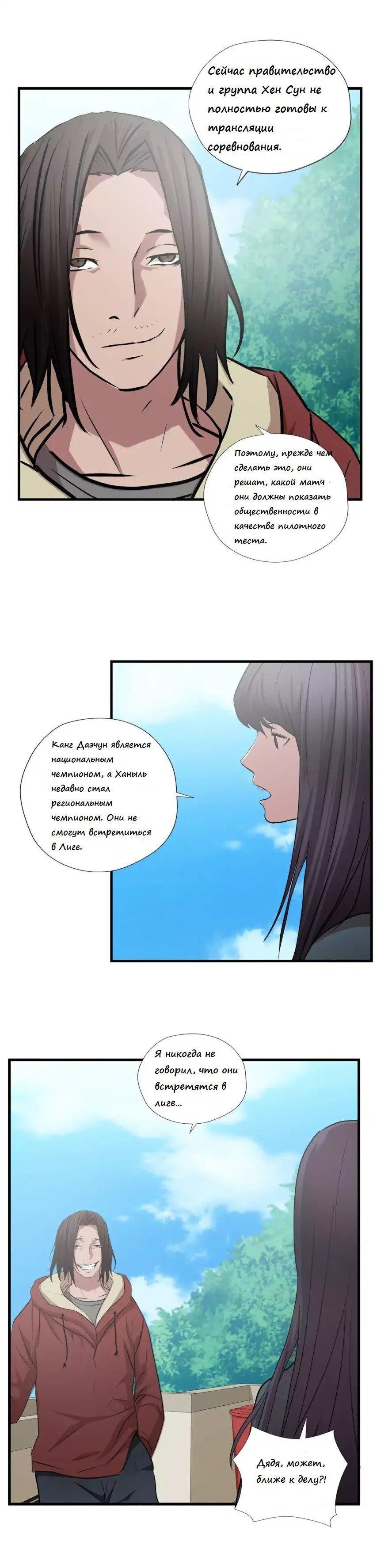 Манга Великий Изгой  - Том 1 Глава 58 Страница 15