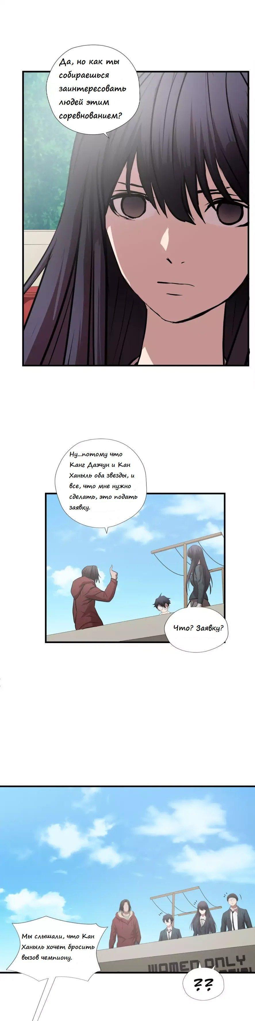 Манга Великий Изгой  - Том 1 Глава 58 Страница 18