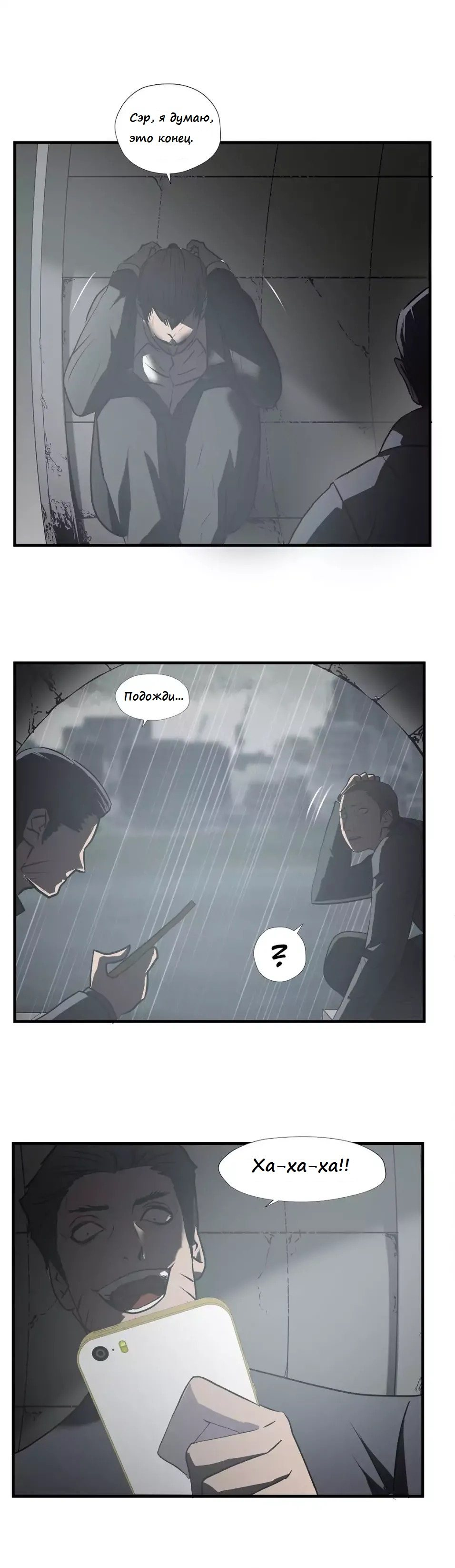 Манга Великий Изгой  - Том 1 Глава 59 Страница 14