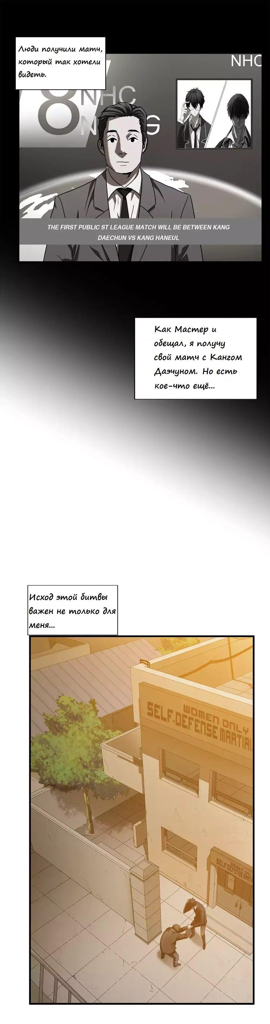 Манга Великий Изгой  - Том 1 Глава 59 Страница 2
