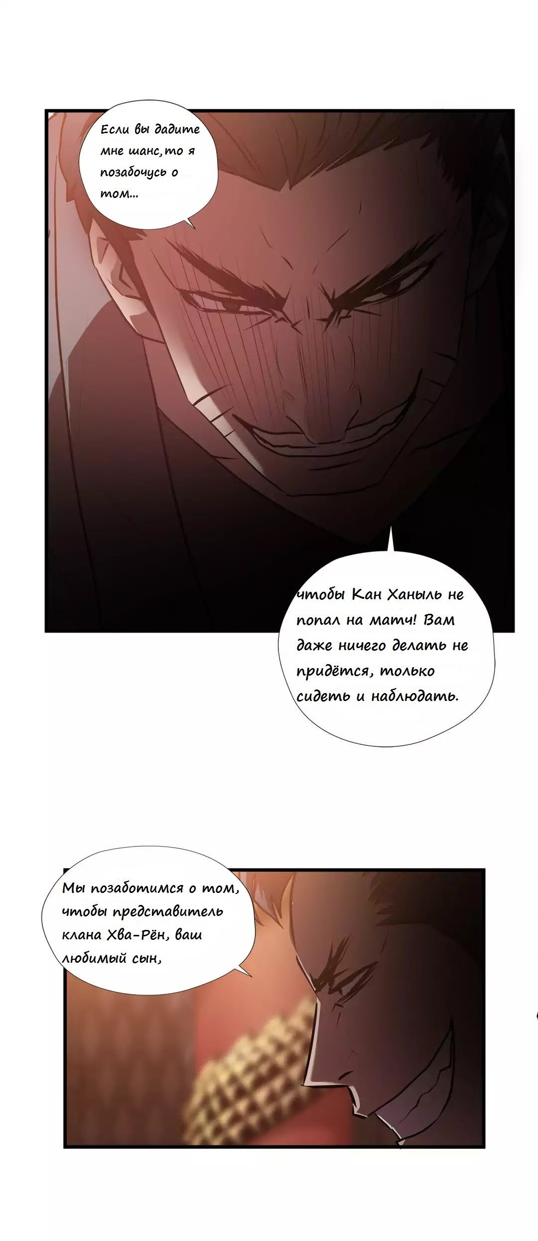Манга Великий Изгой  - Том 1 Глава 59 Страница 21