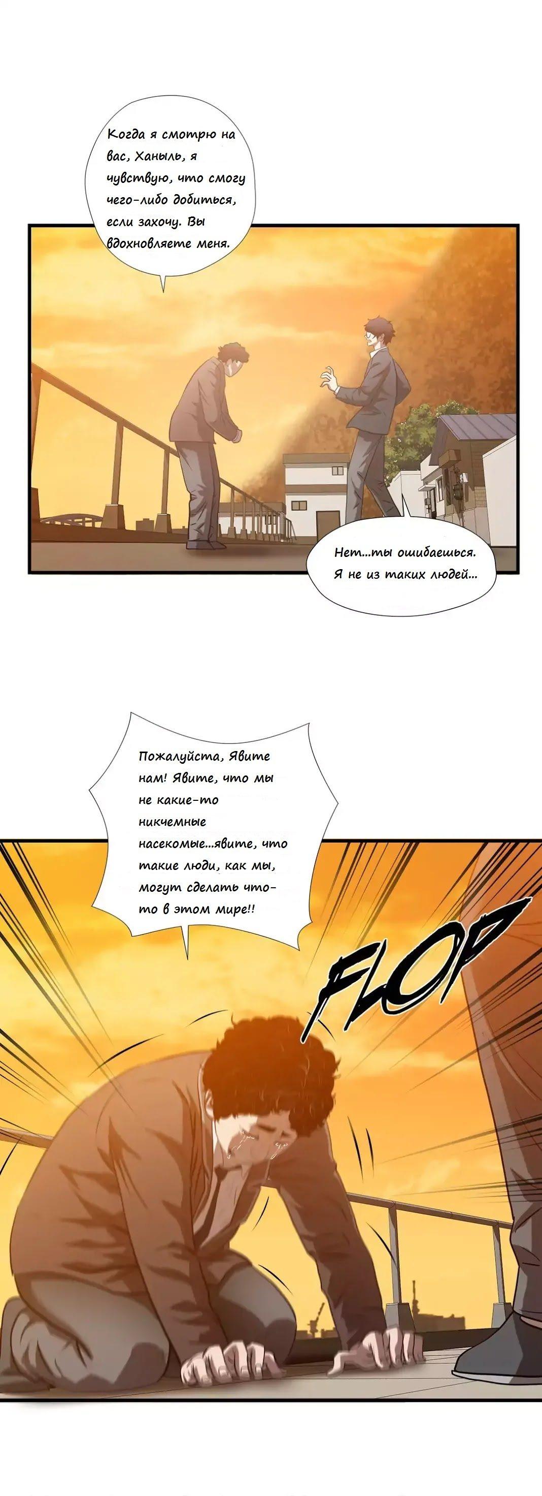 Манга Великий Изгой  - Том 1 Глава 59 Страница 4