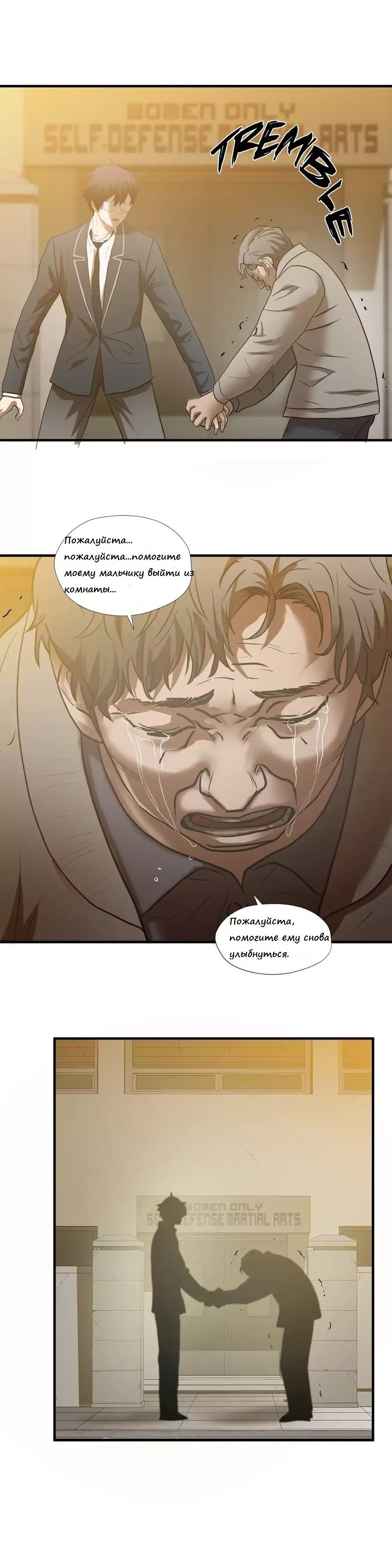 Манга Великий Изгой  - Том 1 Глава 59 Страница 8